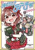 推させて! Myティーチャー(2) (電撃コミックスNEXT)