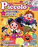 Piccolo(ピコロ) 2018年 10 月号 [雑誌]