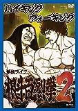 ハイキングウォーキング単独ライブ 根斗百烈拳2 [DVD]