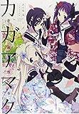 ハナヤマタ画集 華画数多[カガアマタ] (まんがタイムKRコミックス フォワードシリーズ)