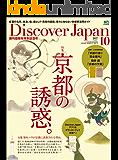 Discover Japan 2017年10月号 Vol.72[雑誌]