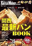 KansaiWalker特別編集  関西最新パンBOOK ウォーカームック