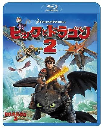 Amazon.co.jp | ヒックとドラゴ...