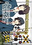 +チック姉さん 7巻 (デジタル版ヤングガンガンコミックス)
