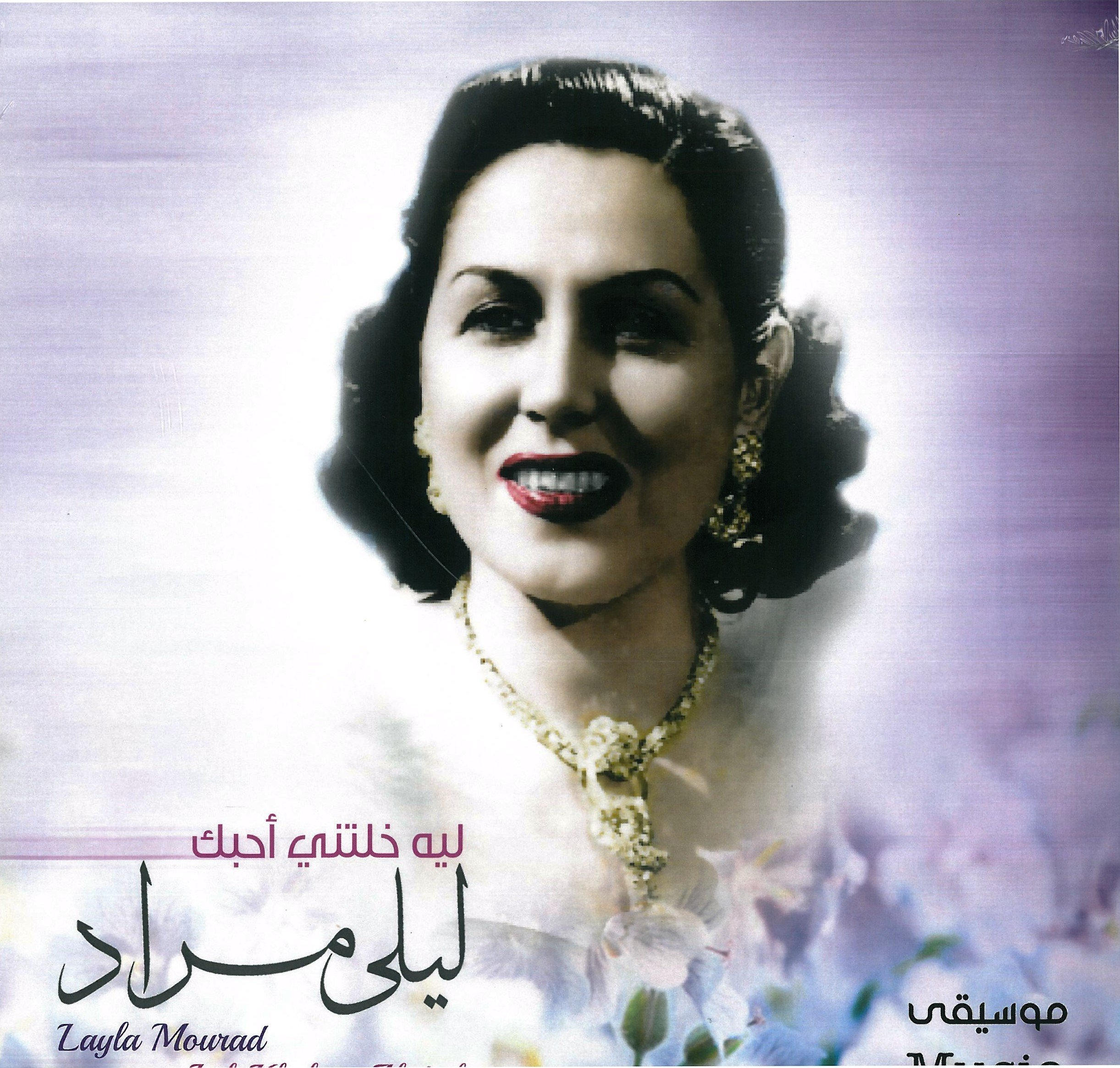 Leh Khalletni Ahebak (Music Of Layla Mourad) by MBI