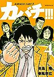 カバチ!!! -カバチタレ!3-(4) カバチ!!! -カバチタレ (モーニングコミックス)