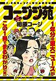 コージジ苑 第二版 (トクマコミックス)