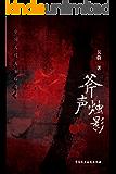 斧声烛影 (中国古代大案探奇录)