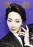 歌劇 2017年 03 月号 [雑誌]