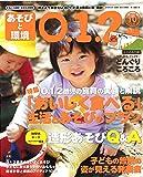 あそびと環境0・1・2歳 2018年 10 月号 [雑誌]