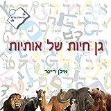Animal Zoo of Letters - Hebrew Alef Bet: (Gan Chayot Shel Otiyot) (All My Alef-Bet Book 1)