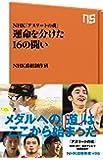 NHK「アスリートの魂」 運命を分けた16の闘い (NHK出版新書)