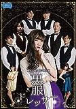 黒服ドレッサー [DVD]