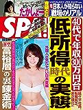 週刊SPA!(スパ)  2016年 8/16・23 合併号 [雑誌] 週刊SPA! (デジタル雑誌)