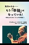 気付いたら……もう「幸福」になっていた! ~現代人のための「ブッダの幸福論」~ (初期仏教の本)