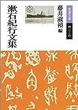 漱石紀行文集 (岩波文庫)