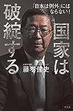 国家は破綻する 「日本は例外」にはならない! (幻冬舎単行本)