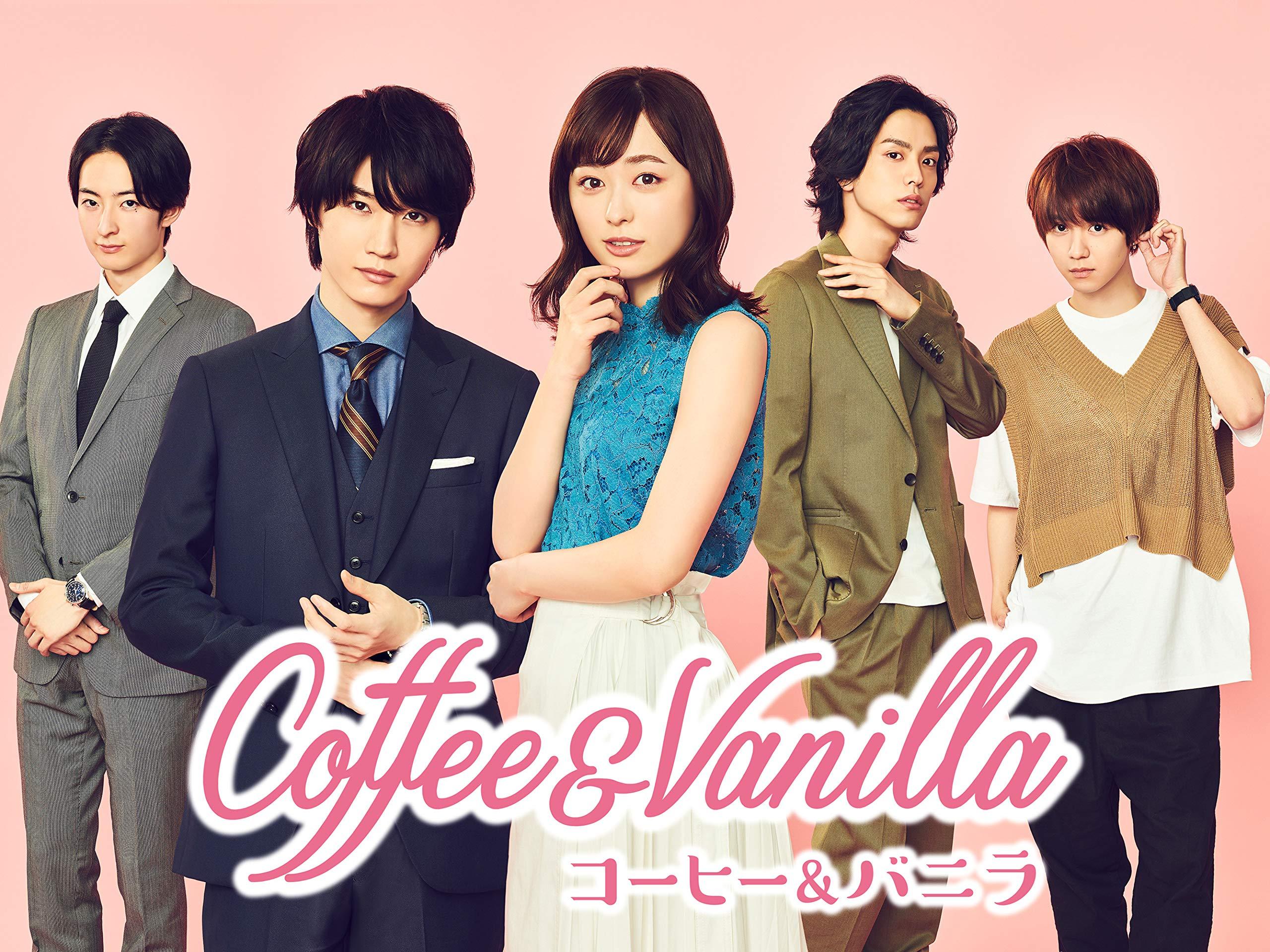 & バニラ コーヒー ドラマ
