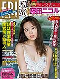 FRIDAY (フライデー) 2019年8月23・30日号 [雑誌] FRIDAY