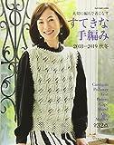 すてきな手編み 2018-2019秋冬 (Let's knit series)