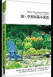 欧享利短篇小说集 (世界文学文库) (新版百部世界文学文库)