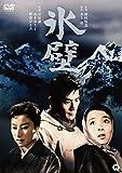 氷壁 [DVD]