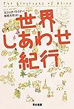 世界しあわせ紀行 (ハヤカワ文庫NF)