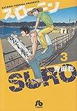 スローニン 3 (小学館文庫 よG 3)