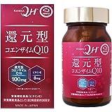 還元型コエンザイムQ10 60粒(30日分)×3個セット★カネカ社製