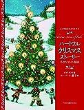 ハートフル・クリスマス・ストーリー (Forest books)