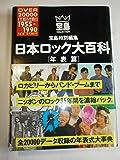 日本ロック大百科〈年表編(1955~1990)〉 (宝島コレクション)