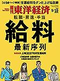 週刊東洋経済 2019年9/28号 [雑誌]