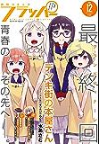 【電子版】月刊コミックフラッパー 2017年12月号 [雑誌]