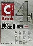 C-Book 民法II <第5版> (PROVIDENCEシリーズ)