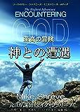 神との遭遇