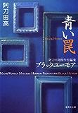 青い罠 阿刀田高傑作短編集 ブラックユーモア (集英社文庫)