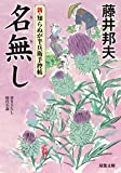 名無し-新・知らぬが半兵衛手控帖(4) (双葉文庫)