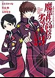 魔法科高校の劣等生 九校戦編 3巻 (デジタル版GファンタジーコミックスSUPER)