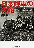 日本陸軍の大砲―戦場を制するさまざまな方策 (光人社NF文庫)