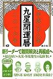 九星開運暦平成28年(2016年)版