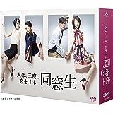 同窓生~人は、三度、恋をする~ DVD-BOX