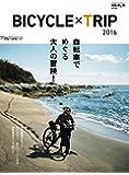 自転車と旅【特別編】 BICYCLE×TRIP 2016 (ブルーガイド・グラフィック)