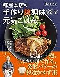 糀屋本店の手作り麹調味料で元気ごはん (オレンジページブックス)
