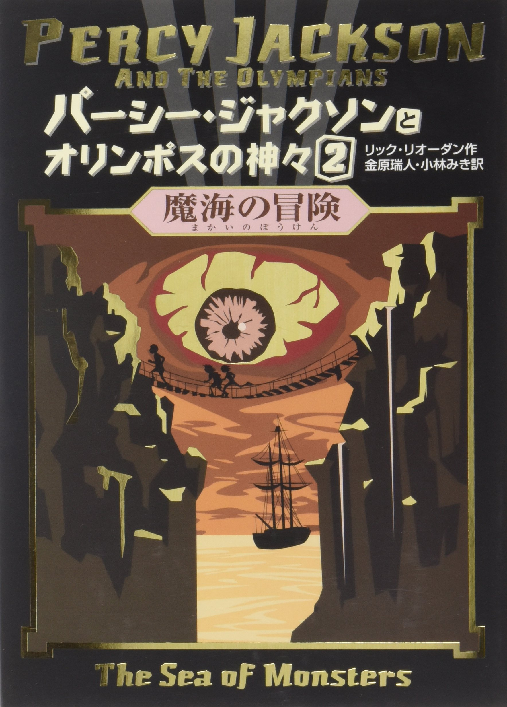 Percy Jackson and the Olympians 2: The Sea of Monsters (Japanese Edition) pdf