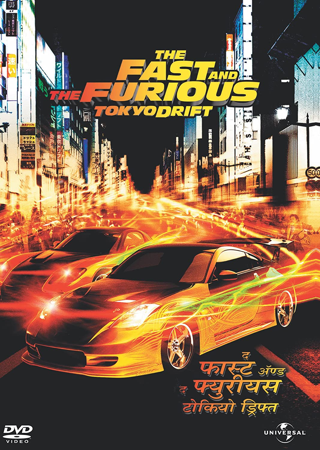 fast and furious 3 full movie in hindi free download