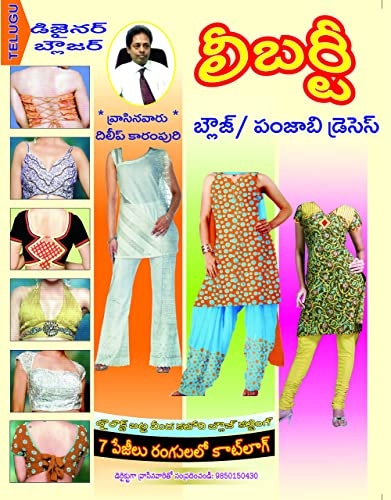 Liberty Blouse / Punjabi Dresses ( Theory Book in Telugu )