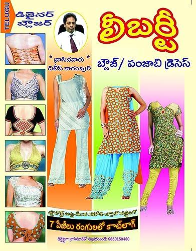 Liberty Blouse / Punjabi Dresses ( Theory Book in Telugu )