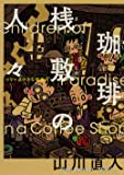 珈琲桟敷の人々 シリーズ 小さな喫茶店 (ビームコミックス)