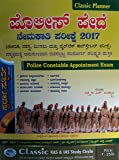 POLICE CONSTABLE KANNADA 2017-18 NEW updated