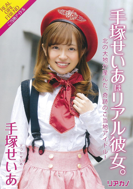 手塚せいあ DVD ≪手塚せいあはリアル彼女。≫ (発売日 2017/06/23)